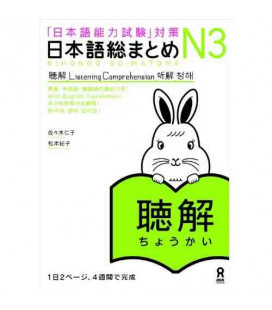 Nihongo So-Matome (Listening Comprehension N3)- Incluye 2 CD