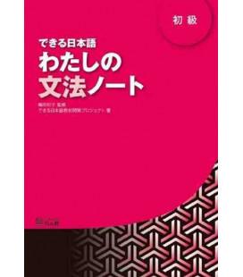 Dekiru Nihongo 1 - Beginner Level (A Supplementary Textbook on Grammar)