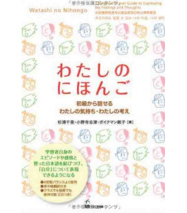 Watashi no Nihongo (A Beginners Level Guide to Expressing my Feelings and Thoughts) - CD inclus