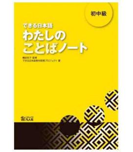 Dekiru Nihongo 2 - Upper Beginner to Lower Intermediate Level (A Supplementary Textbook on Voca.)