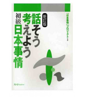 Hanaso Kangaeyo Shokyu Nihon Jijo (Thinking and Talking about Japan for beginner: New Edition)