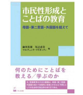 Citizenship formation and language education